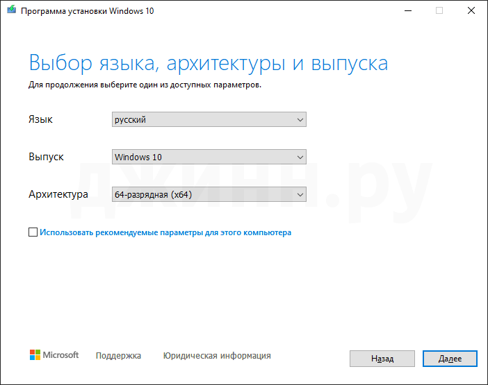 Утилита создания загрузочной флешки Windows 10